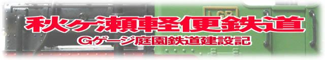 綾瀬ヒロさんの「秋ヶ瀬軽便鉄道」へジャンプします。