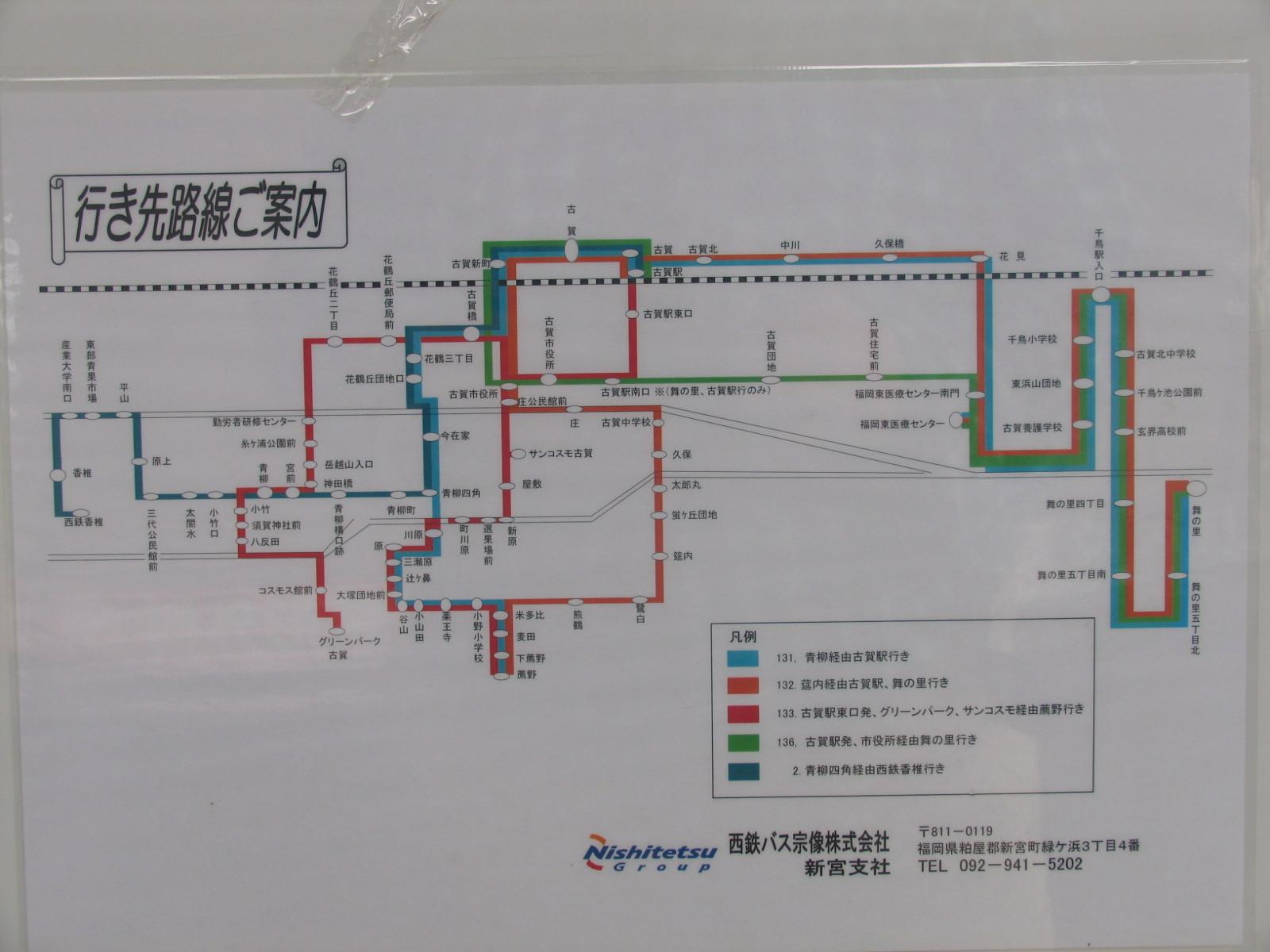 路線図・路線案内|バス情報|西鉄(にしてつ)くらしネット|バス・電車時刻表やおすすめ情報